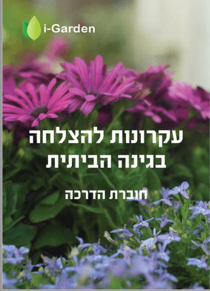 חוברת הדרכה לגינה הביתית