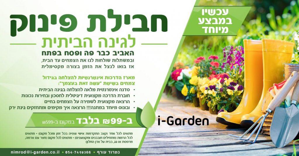 פינוק לגינה הביתית