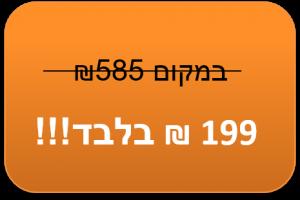 199 שקלים בלבד